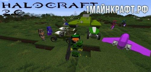 Мод HaloCraft 2.0 для майнкрафт 1.10.2