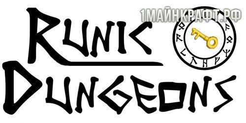 Мод Runic Dungeons для майнкрафт 1.10.2