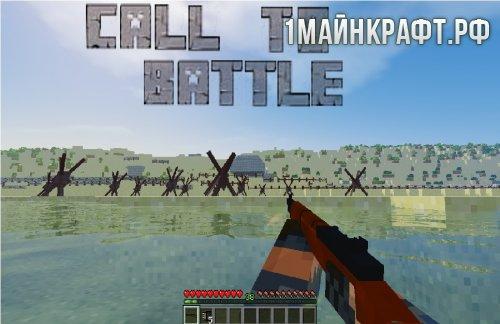 Мод Call to Battle для Майнкрафт 1.7.10