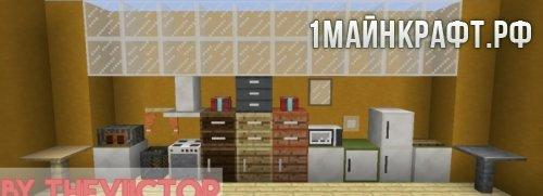 Мод на мебель и декорации для Майнкрафт ПЕ 0.15.4 - Pocket Decoration