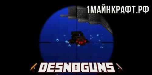 Мод на оружие для Майнкрафт ПЕ 0.15.4 - DesnoGuns