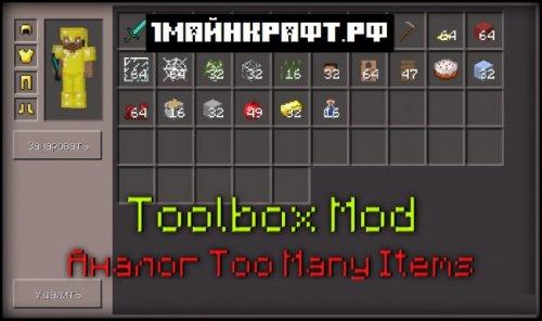 Мод Toolbox для Майнкрафт ПЕ 0.15.4