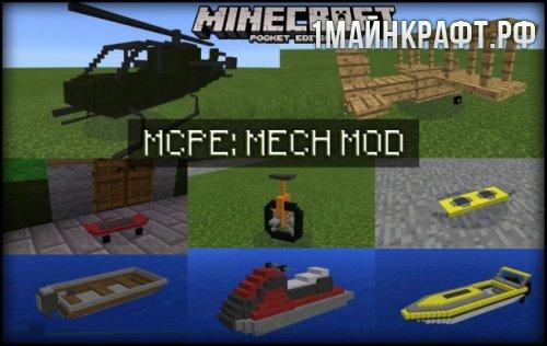 Мод на машины, самолёты для Майнкрафт ПЕ 0.15.4 - Mech