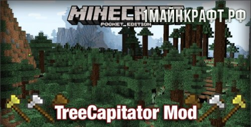 Мод TreeCapitator для Майнкрафт ПЕ 0.15.6