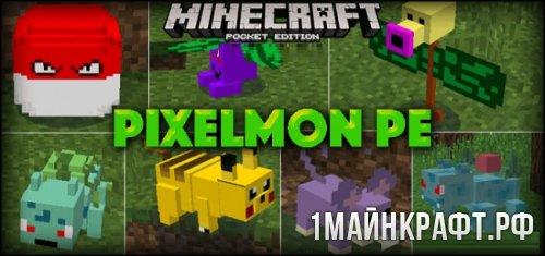 Мод на покемонов для Майнкрафт ПЕ 0.15.4 - Pixelmon PE (Pokemon Go)