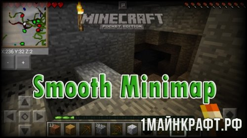Мод на мини карту для Майнкрафт ПЕ 0.15.6 - Smooth MiniMap