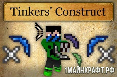 Мод Tinkers' Construct для Майнкрафт 1.10.2