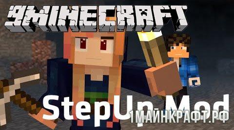 Мод StepUp для Майнкрафт 1.7.10