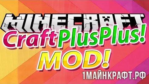 Мод Craft++ для Майнкрафт 1.10.2