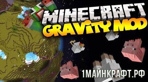 Мод Gravity для Майнкрафт 1.10.2