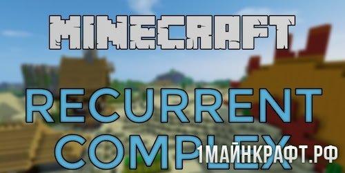 Мод Recurrent Complex для Майнкрафт 1.10.2
