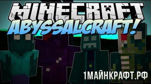 Мод AbyssalCraft для Майнкрафт 1.10.2