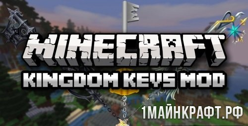 Мод Kingdom Keys Re:Coded для Майнкрафт 1.10.2