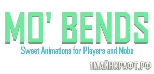Мод Mo' Bends для Майнкрафт 1.10.2