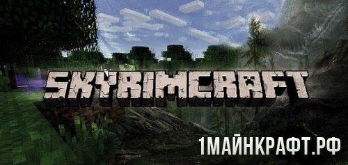 Мод SkyrimCraft для Майнкрафт 1.10.2