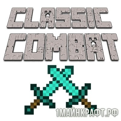 Мод Classic Combat для Майнкрафт 1.10.2