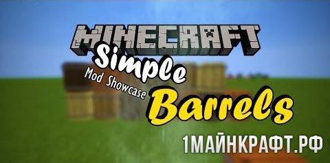 Мод Simple Barrels для Майнкрафт 1.10.2 - бочки