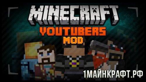 Мод Youtubers+ для Майнкрафт 1.10.2