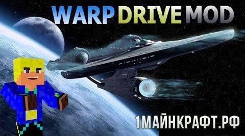 Мод Warp Drive для Майнкрафт 1.10.2