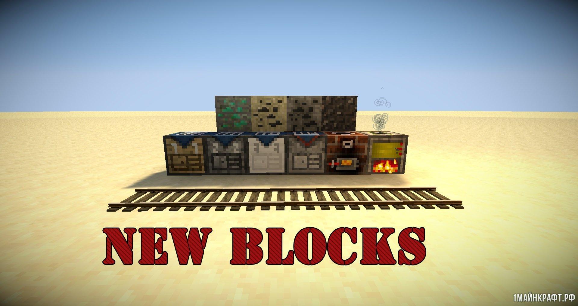 TrainCraft - мод на поезда [1.7.10] [1.6.4] [1.5.2 ...