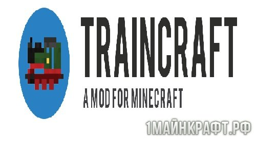 Мод Traincraft для Майнкрафт 1.7.10 - поезда, вагоны