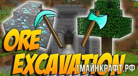 Мод Ore Excavation для Майнкрафт 1.10.2