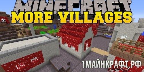 Мод Mo' Villages для Майнкрафт 1.10.2