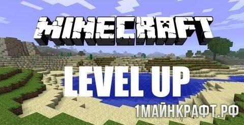 Мод Level Up для Майнкрафт 1.10.2