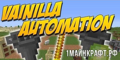 Мод Vanilla Automation для Майнкрафт 1.10.2