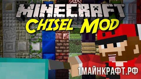 Мод Chisel для Майнкрафт 1.10.2
