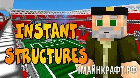 Мод Instant Massive Structures для Майнкрафт 1.10.2
