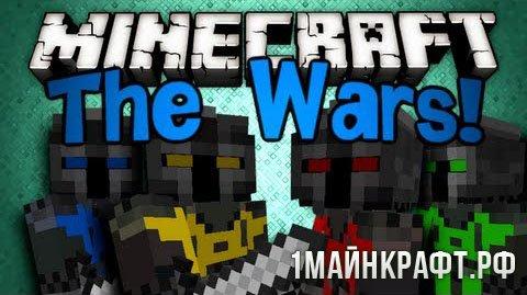 Мод The Wars для Майнкрафт 1.10.2