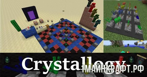 Мод Crystallogy для Майнкрафт 1.10.2