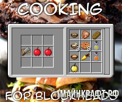 Мод Cooking for Blockheads для Майнкрафт 1.10.2