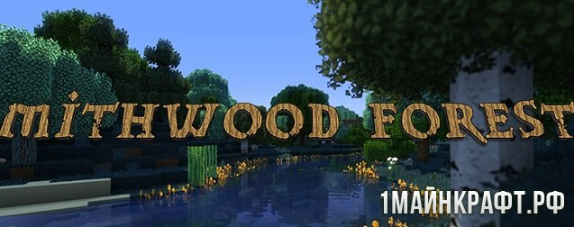 Мод Mithwood Forest для Майнкрафт 1.10.2