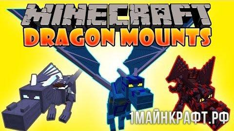 Мод Dragon Mounts для Майнкрафт 1.10.2