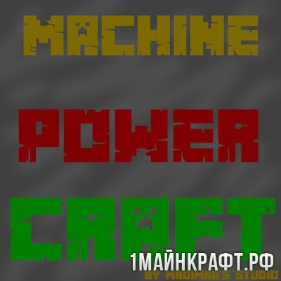 Мод Machine Power Craft для Майнкрафт 1.10.2