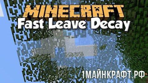 Мод Fast Leave Decay для Майнкрафт 1.10.2