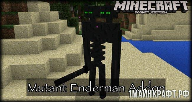 Мод Mutant Enderman для Майнкрафт ПЕ 0.16.0
