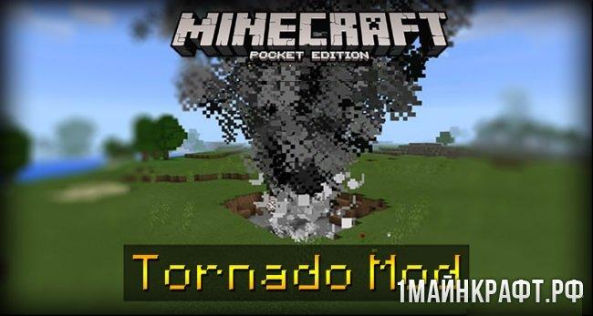 Мод Tornado для Майнкрафт ПЕ 0.15.9