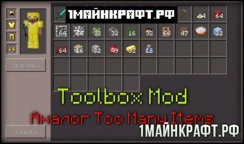 Мод Toolbox для Майнкрафт ПЕ 0.15.9