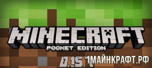 Скачать Minecraft PE 0.15.7