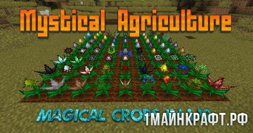 Мод Mystical Agriculture для Майнкрафт 1.10.2