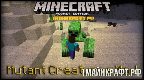 Мод Mutant Creatures для Майнкрафт 1.15.6