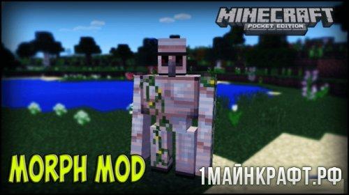 Мод Morph для Майнкрафт ПЕ 0.15.6 - мод на превращение в убитых мобов