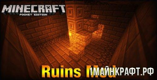 Мод Ruins для Майнкрафт ПЕ 0.15.6