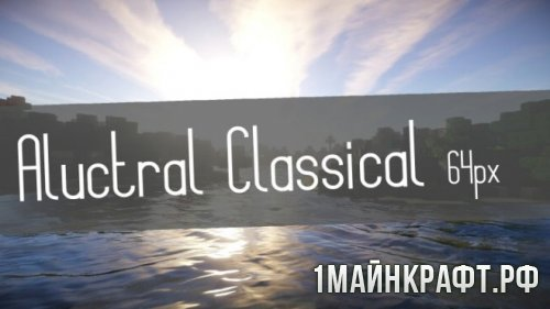 Текстуры Aluctral Classical для Майнкрафт 1.10.2