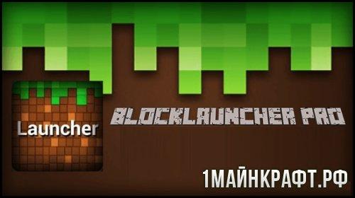 Скачать BlockLauncher PRO 0.15.9