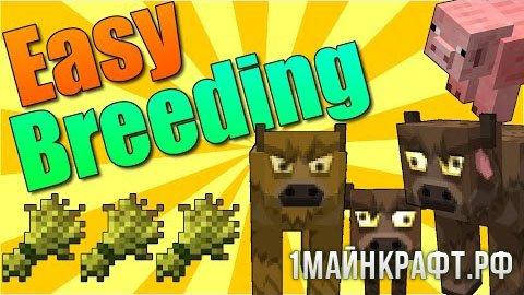 Мод Easy Breeding для Майнкрафт 1.10.2