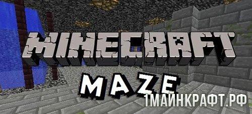 Мод The Maze World для Майнкрафт 1.10.2
